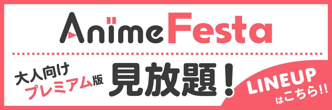 AnimeFesta公式ポータルサイト