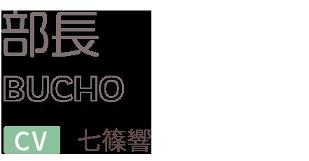 部長 / BUCHO CV.七篠響