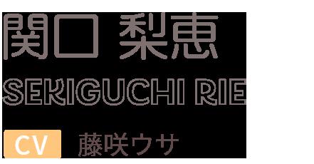 関口 梨恵 / SEKIGUCHI RIE CV.藤咲ウサ