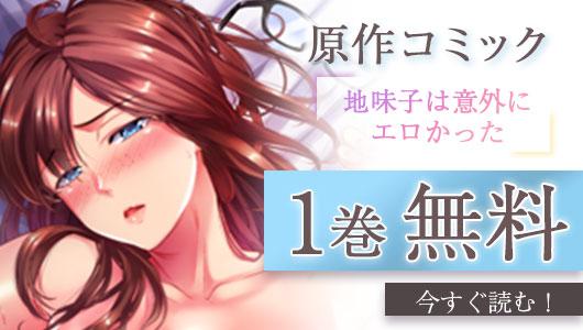 じみへん原作コミック 1巻無料配信中