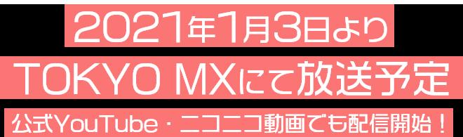 2021年1月よりTOKYO MXにて放送予定